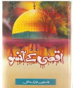 Aqsa Ke Aansoo By Mufti Abu Lubaba Shah Mansoor