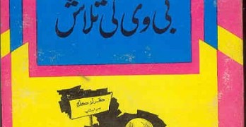 Biwi Ki Talash By Asar Nomani Funny Novel