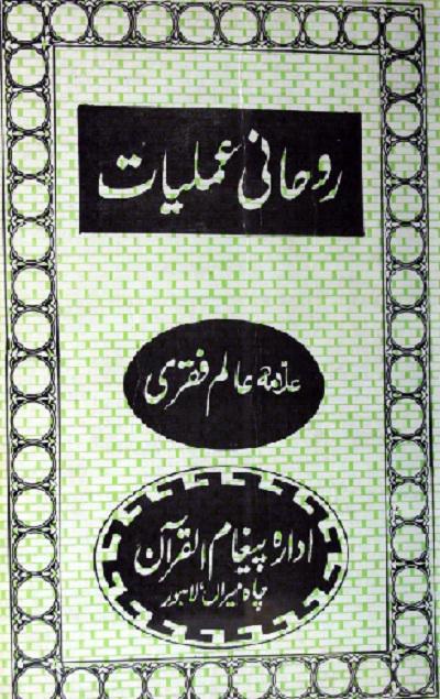 Rohani Amliyat By Allama Alam Faqri Pdf