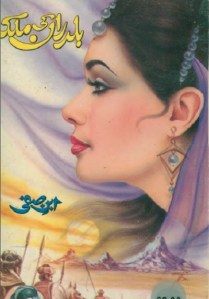 Baldran Ki Malika Novel By Ibne Safi Pdf