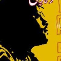 Woh Din Novel By Anwar Aligi Pdf Download