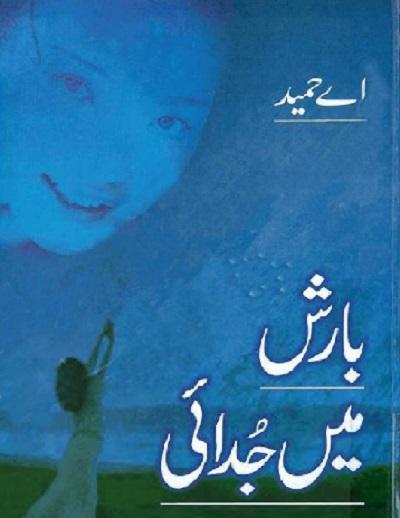 Barish Mein Judai Novel By A Hameed Pdf