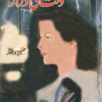Waqt Ki Darar Novel By Azeem Ahmad Shola Pdf