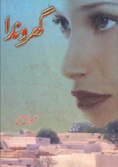 Gharonda Novel By Aleem Ul Haq Haqi Pdf