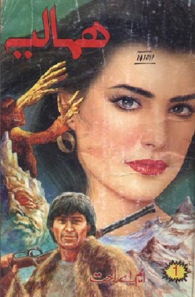 Hamalia Novel By MA Rahat Pdf