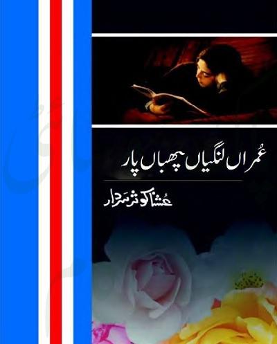 Umran Langian Paban Par By Ushna Kausar Sardar Pdf