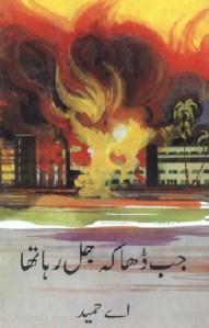 Jab Dhaka Jal Raha Tha By A Hameed Pdf