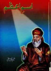 Ism e Azam Novel By Aleem Ul Haq Haqi Pdf