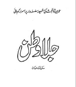 Jilawatan Novel By Sagheer Ahmad Mashhadi Pdf