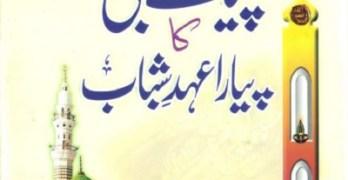 Pyare Nabi Ka Pyara Ahde Shabab By Mansoor Ahmad Butt
