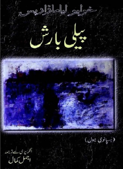Peeli Barish Novel Urdu By Julio Llamazares Pdf