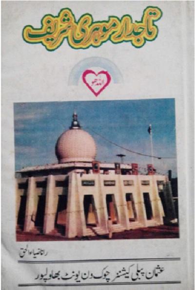 Tajdar e Mohri Sharif By Rana Zia Ul Haq Pdf