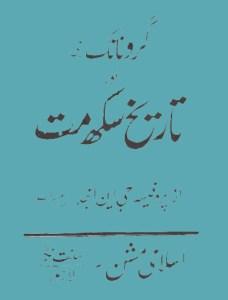 Tareekh Sikh Mat By Prof G N Amjad Pdf