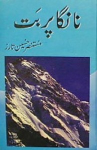 Nanga Parbat By Mustansar Hussain Tarar Pdf