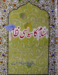 Islam Ka Siyasi Nizam By Ghulam Rasool Cheema Pdf