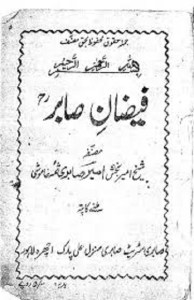 Faizan e Sabir Poetry By Ameer Bakhsh Sabri Pdf