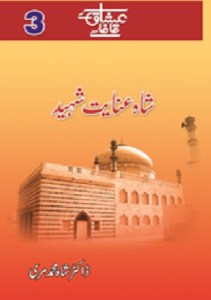 Shah Inayat Shaheed By Dr Shah Mohammad Marri