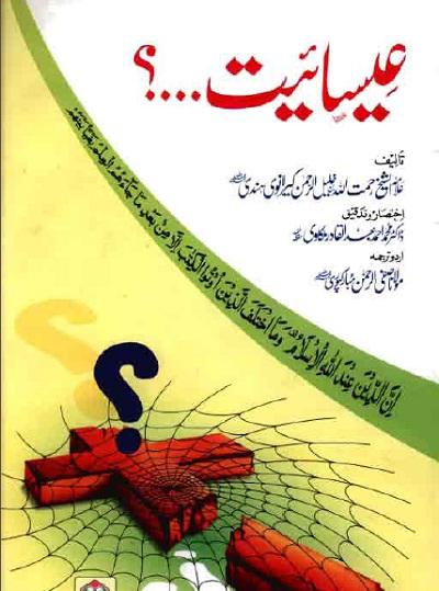 Talkhees Izhar Ul Haq Urdu By Rahmatullah Kairanvi
