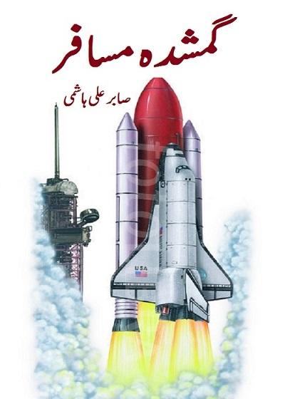 Gumshuda Musafir Novel By Dr Sabir Ali Hashmi Pdf