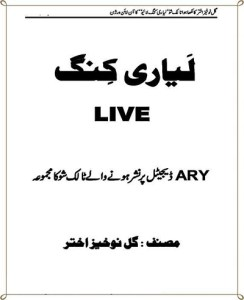 Lyari King Live By Gul Nokhaiz Akhtar Pdf Download