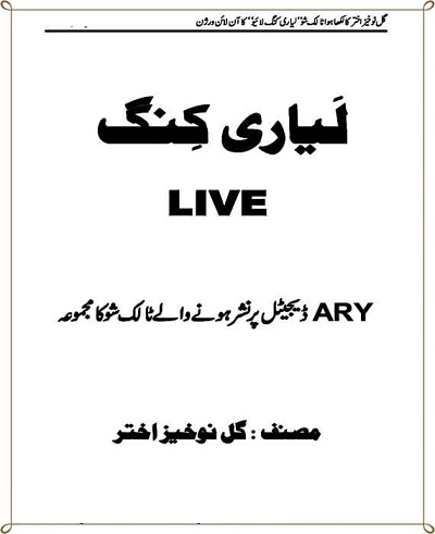Lyari King Live By Gul Nokhaiz Akhtar Pdf Download