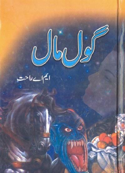 Gol Maal Novel By MA Rahat Pdf