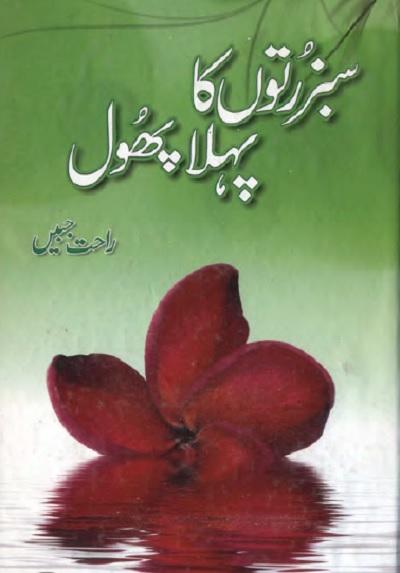 Sabz Ruton Ka Pehla Phool By Rahat Jabeen Pdf