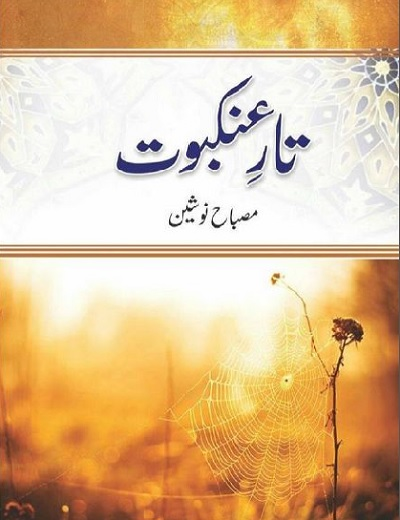 Taar e Ankaboot Novel By Misbah Nosheen Pdf