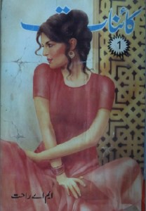 Kainaat Novel By MA Rahat Pdf