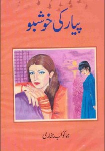 Pyar Ki Khushboo Novel By Huma Kokab Bukhari Pdf
