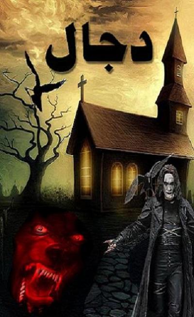 Dajjal Novel Complete By Aleem Ul Haq Haqi Pdf