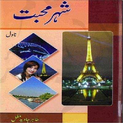 Shehr E Mohabbat By Tahir Javed Mughal Pdf