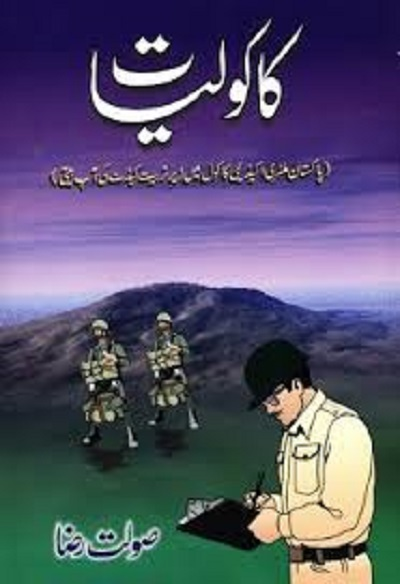 Kakooliyat By Saulat Raza Free Pdf Download