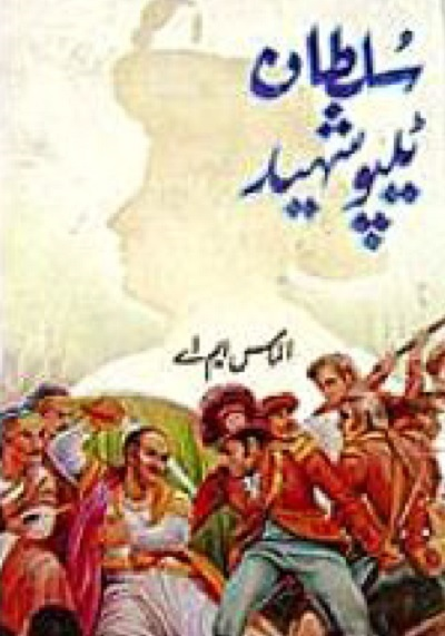Sultan Tipu Shaheed Novel By Almas MA Pdf