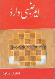 Emergency Ward Funny Book By Aitbar Sajid Pdf