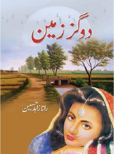 Do Gaz Zameen Novel By Rana Zahid Hussain Pdf
