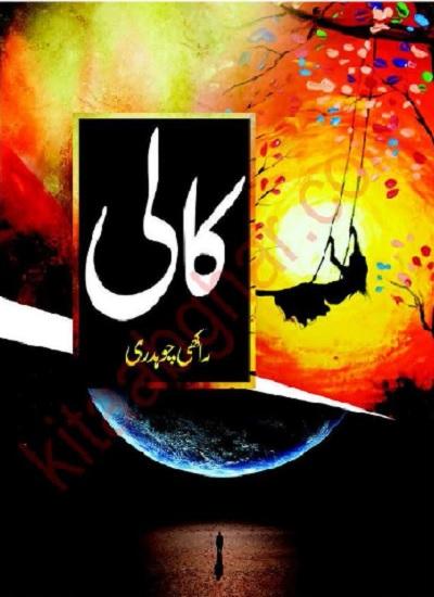 Kali Urdu Novel By Rakhi Chaudhry Pdf