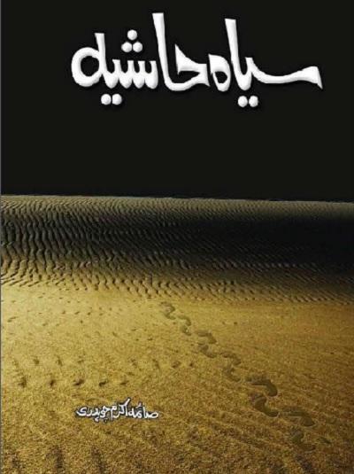Sayah Hashia Novel By Saima Akram Chaudhry Pdf