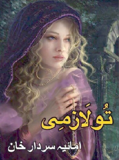 Tu Lazmi Novel By Amaya Sardar Khan Pdf