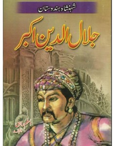 Jalaluddin Akbar By Aslam Rahi MA Pdf
