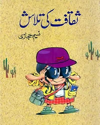 Saqafat Ki Talash By Naseem Hijazi Pdf Free