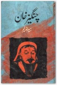 Changez Khan By Harold Lamb in Urdu Free Download