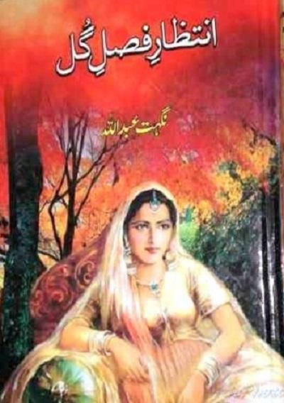 Intezar e Fasl e Gul Novel By Nighat Abdullah Pdf Free