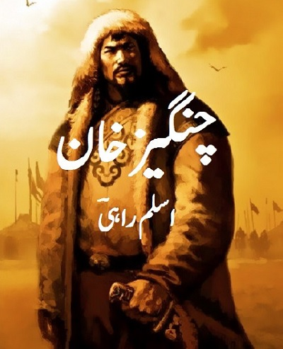 Changez Khan Novel By Aslam Rahi MA Pdf