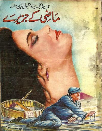 Maazi Ke Jazeere Novel By MA Rahat Pdf