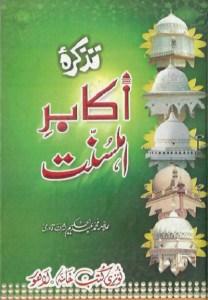 Tazkira Akabir e Ahlesunnat By Abdul Hakeem Sharaf Pdf