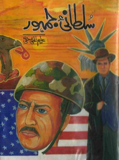 Sultani e Jamhoor Novel By Aleem Ul Haq Haqi Pdf