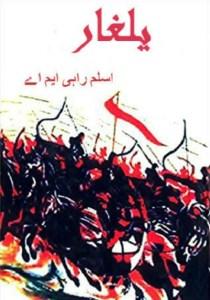 Yalghar Novel By Aslam Rahi MA Pdf