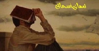 Jawaz Novel Urdu By Noman Ishaq Pdf