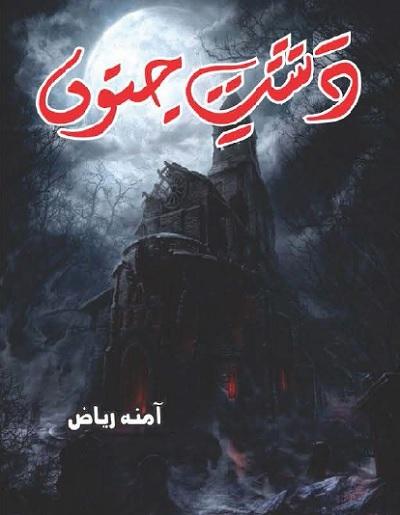 Dasht e Junoon Novel By Amna Riaz Pdf